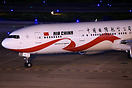"Air China's ""Love China"" special paint scheme."
